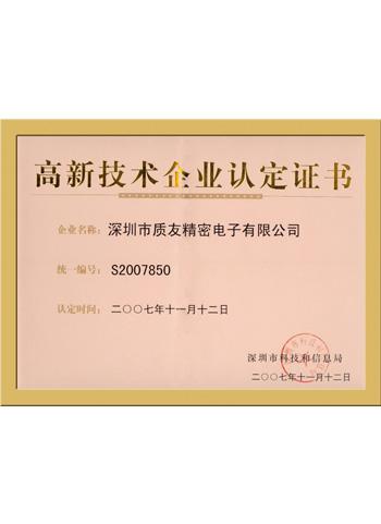 高新技术企业认证书