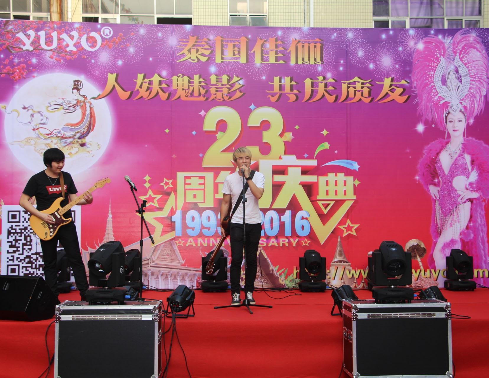 2016年公司23周年庆典现场(一)