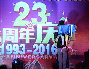 2016年公司23周年庆典现场(四)