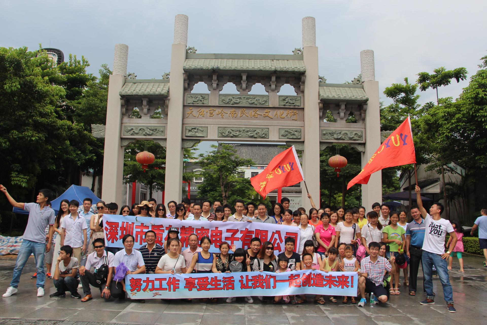 团队惠州两日游