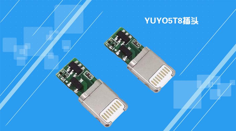 苹果数据线插头芯片五防应用电路v2.0z之二:防反接