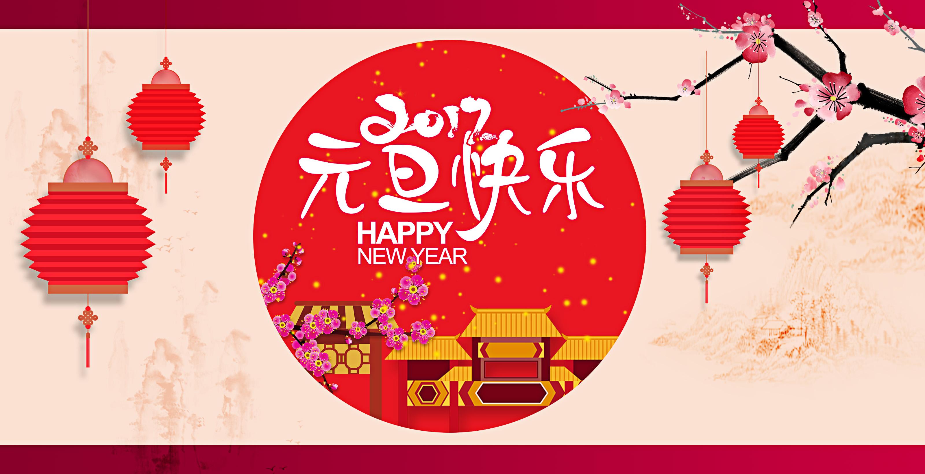 质友恭祝您:元旦快乐!