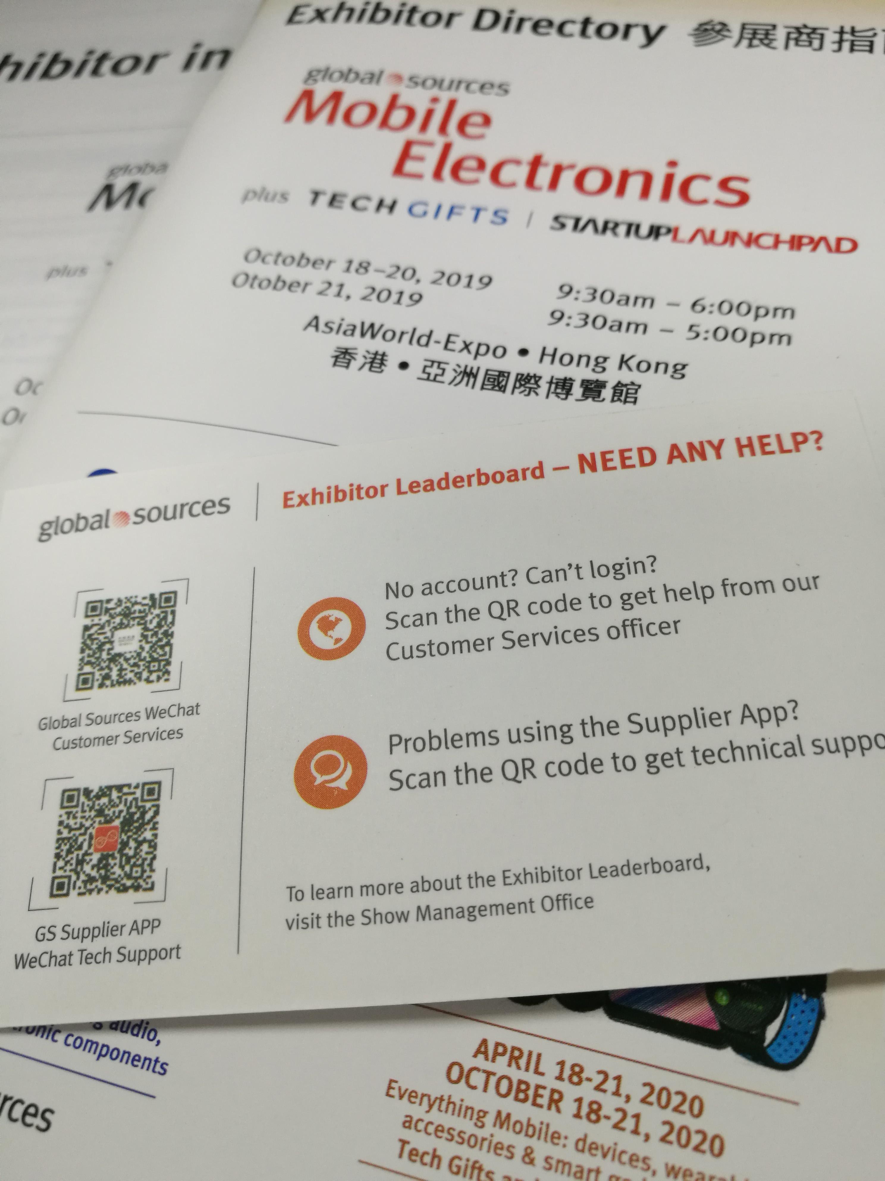 环球资源电子展