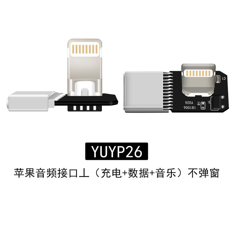 8P一体式音频插头YUYP26