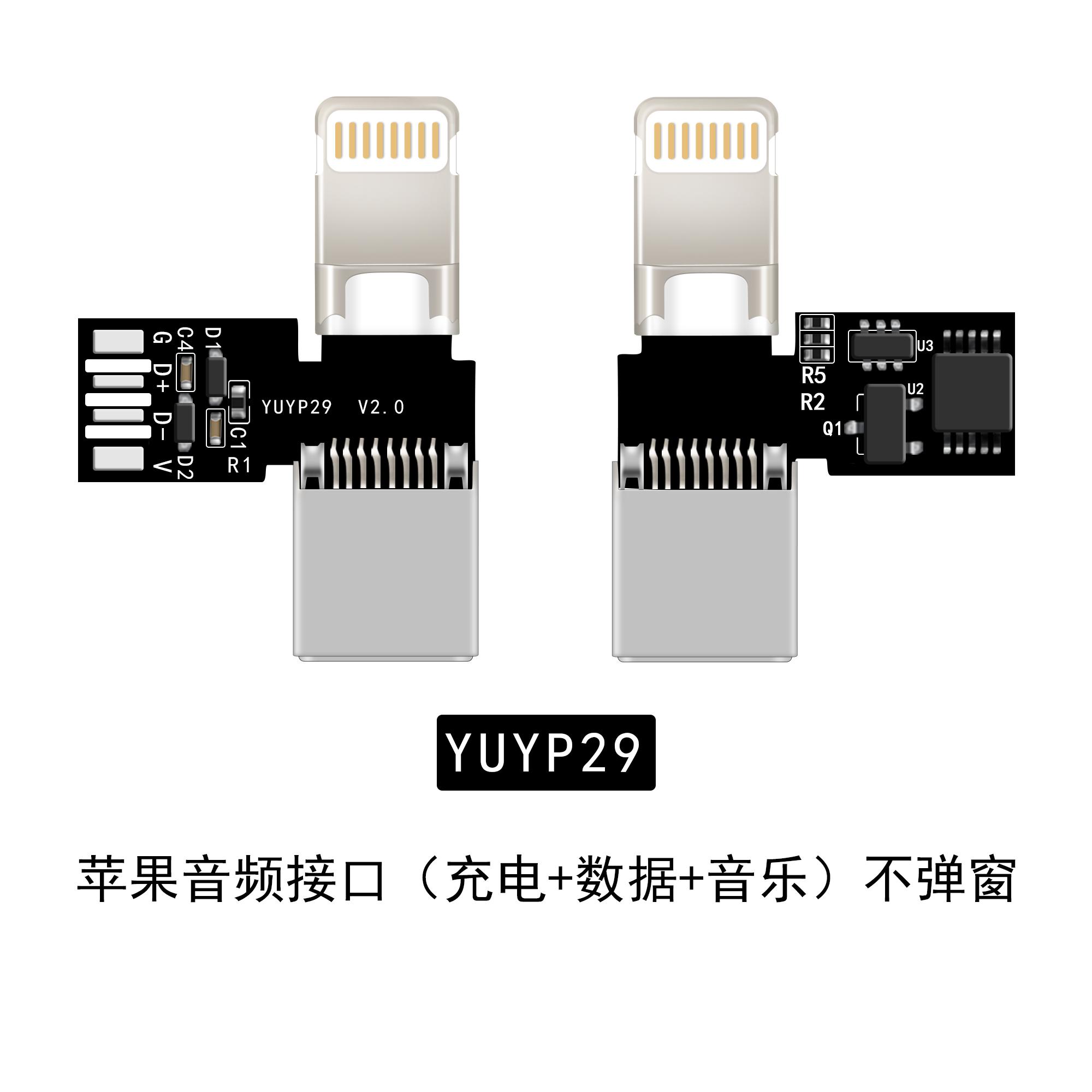 8P一体式转接头插头YUYP29