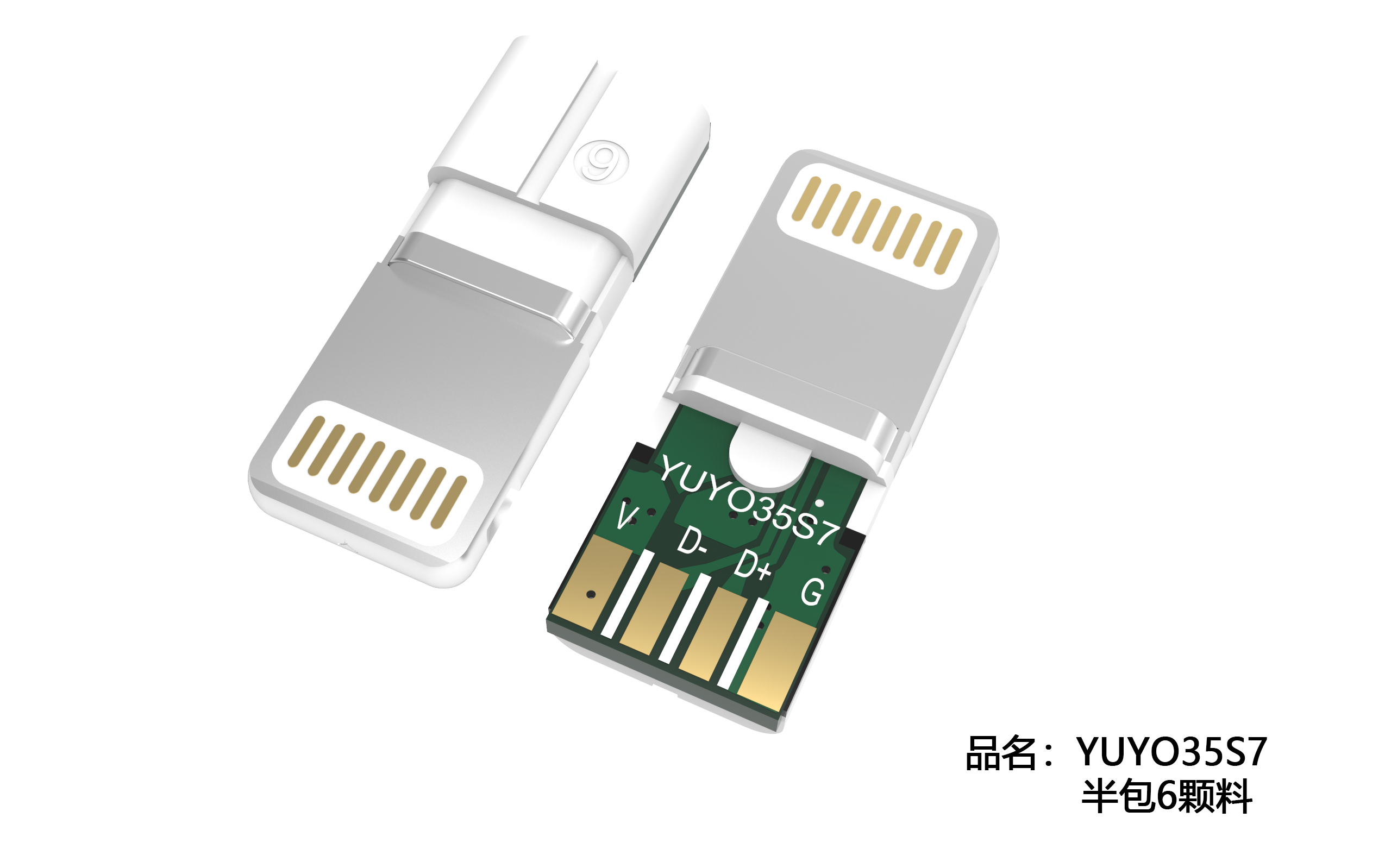 YUYO35S7不加锡半包6颗