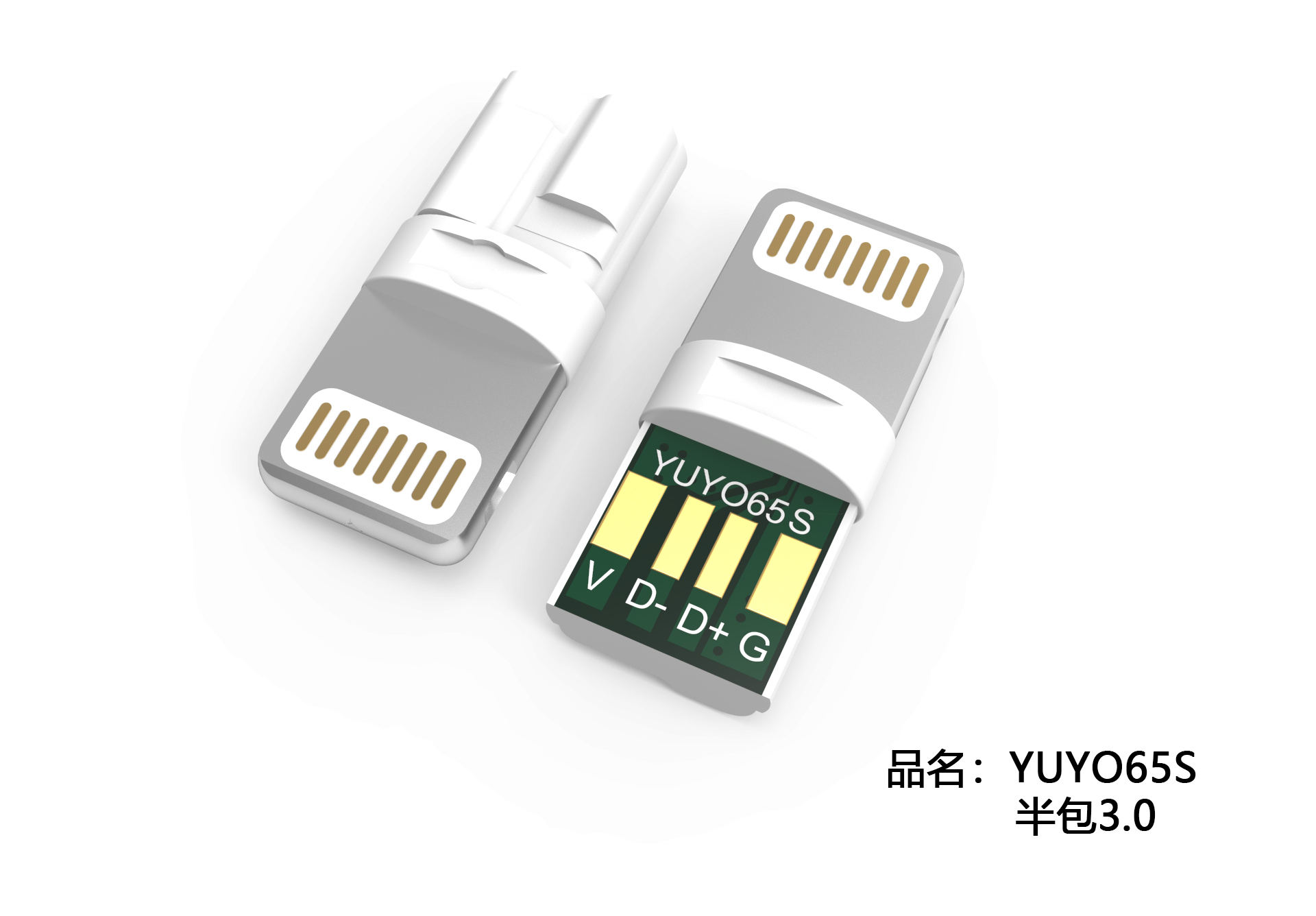 YUYO65S3.0半包