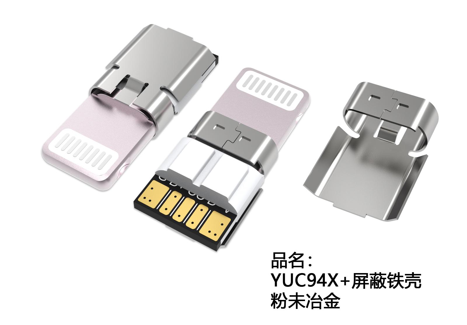 苹果8pin快充插头 C94芯片 带铁壳屏蔽