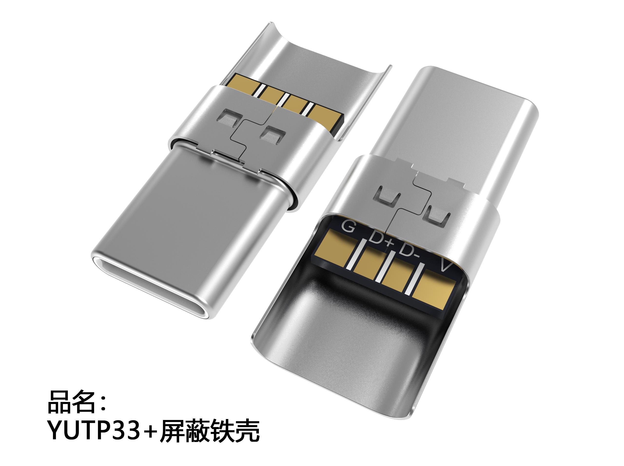 YUTP33 带铁壳屏蔽罩