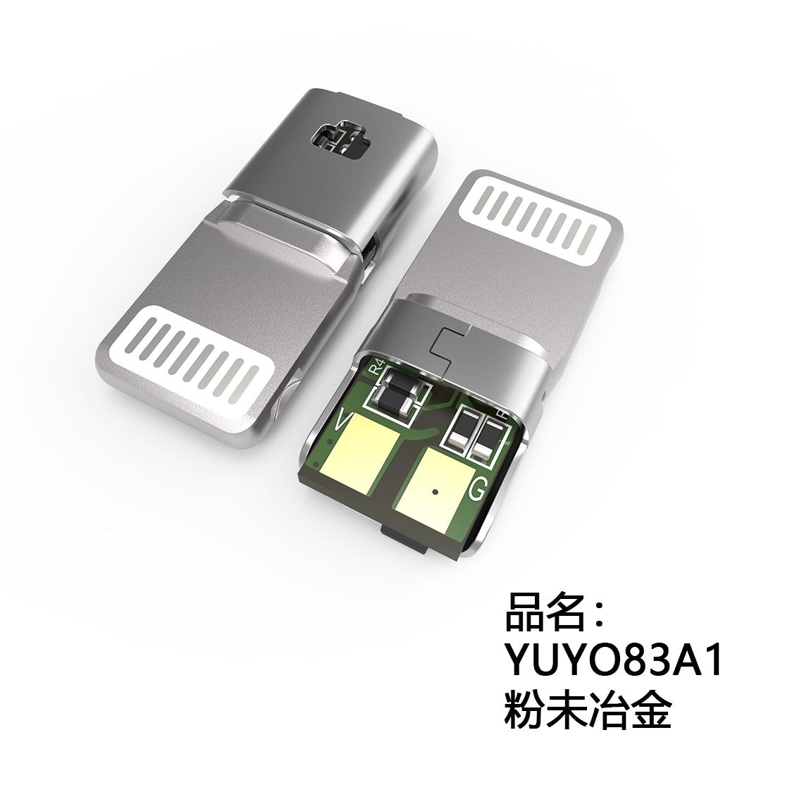 苹果8pin连接插头YUYO83A1 铁壳屏蔽罩
